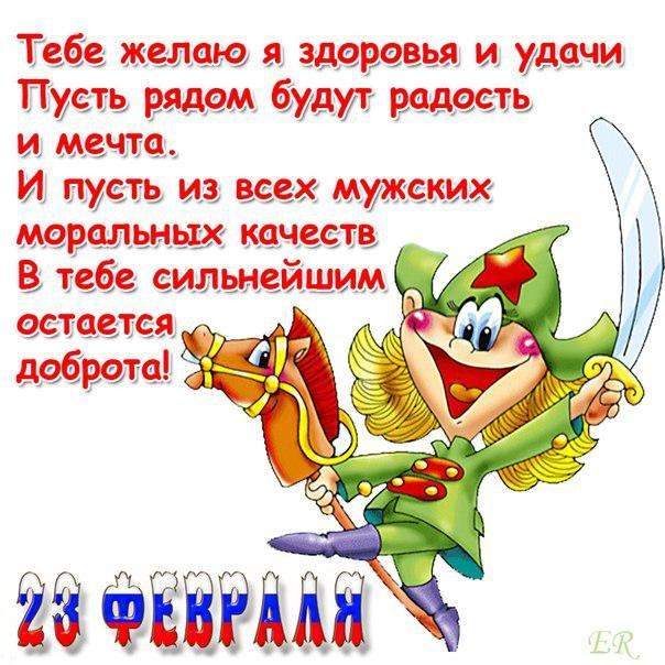 Поздравления мальчиков с 23 февраля от девочек шуточные в прозе