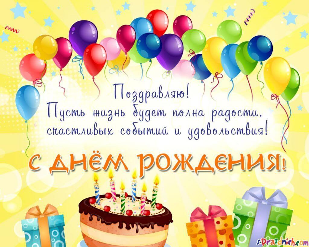 Короткое поздравление парню с днем рождения вконтакте