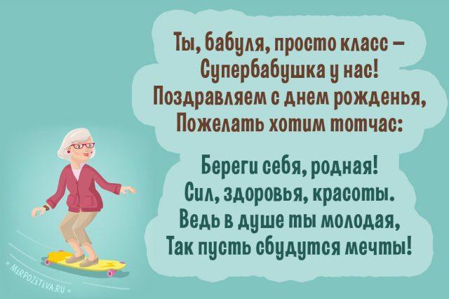 Поздравление бабушке на 80 лет на украинском