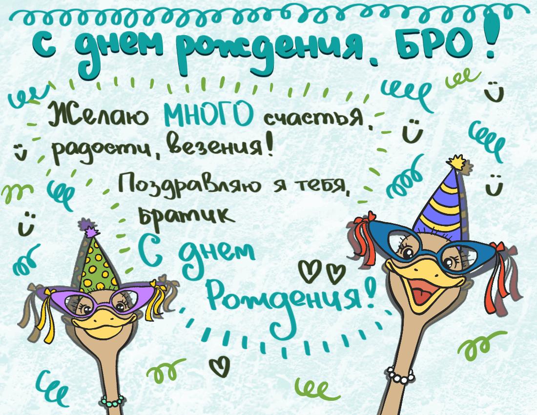 Классные открытки с днем рождения брату от сестры