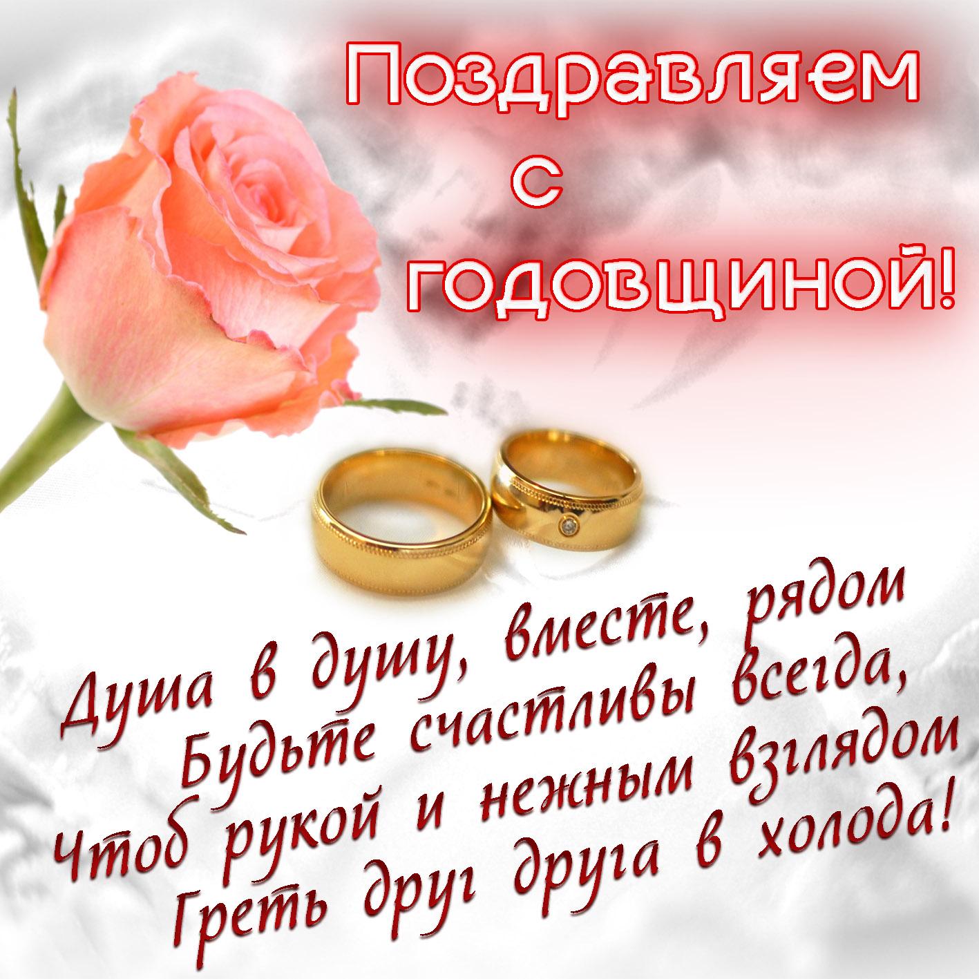 Поздравления брату на юбилей свадьбы