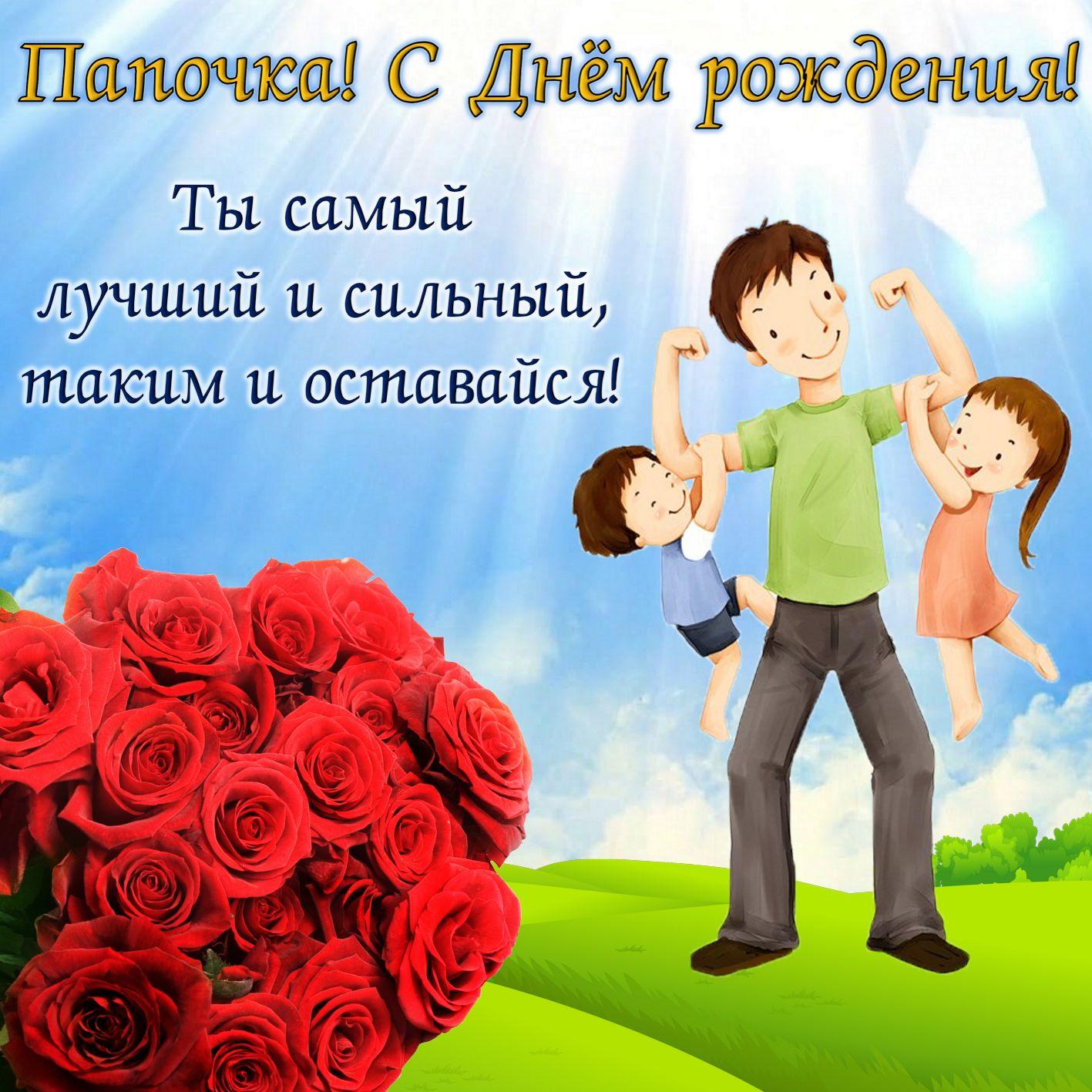 Поздравление с днем рождения любимый папе от дочки