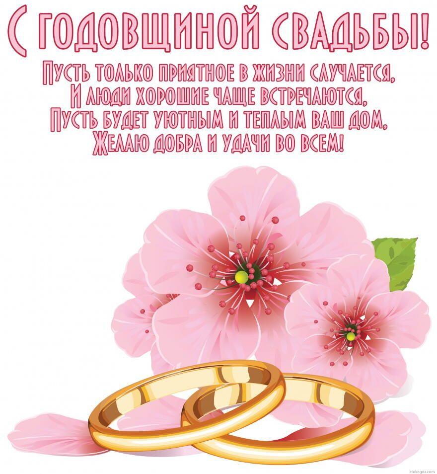 35 лет свадьба поздравление в прозе