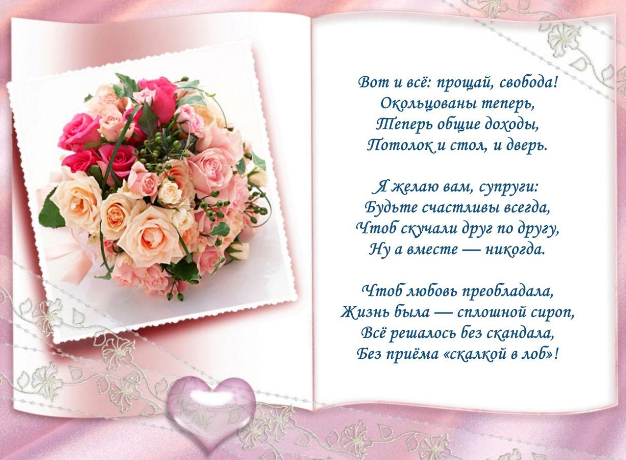 Поздравление маме жениха со свадьбой сына в прозе