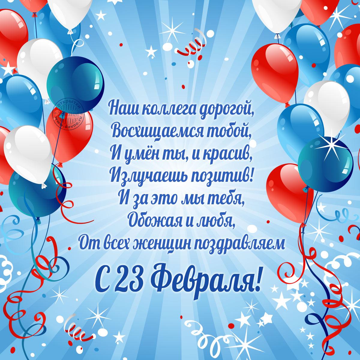 Поздравление на 23 февраля шефа