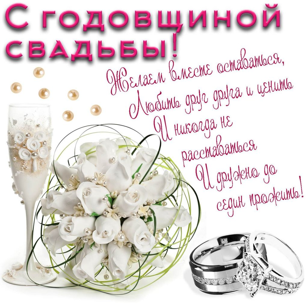 Поздравления на годовщину свадьбы трогательные