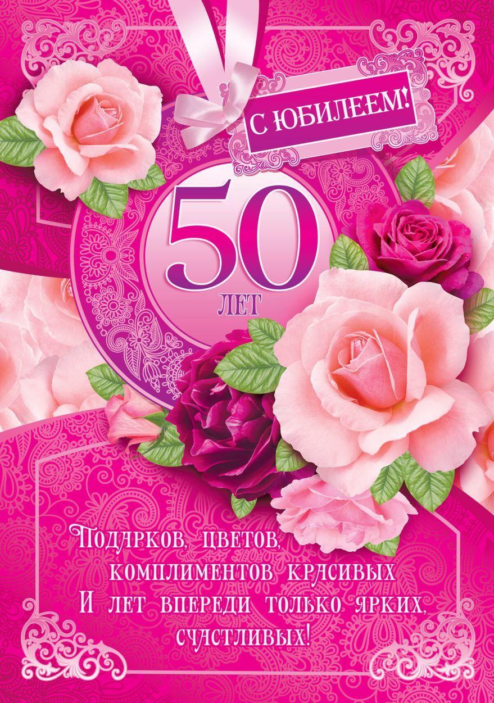 Юморные поздравления к 50 летию