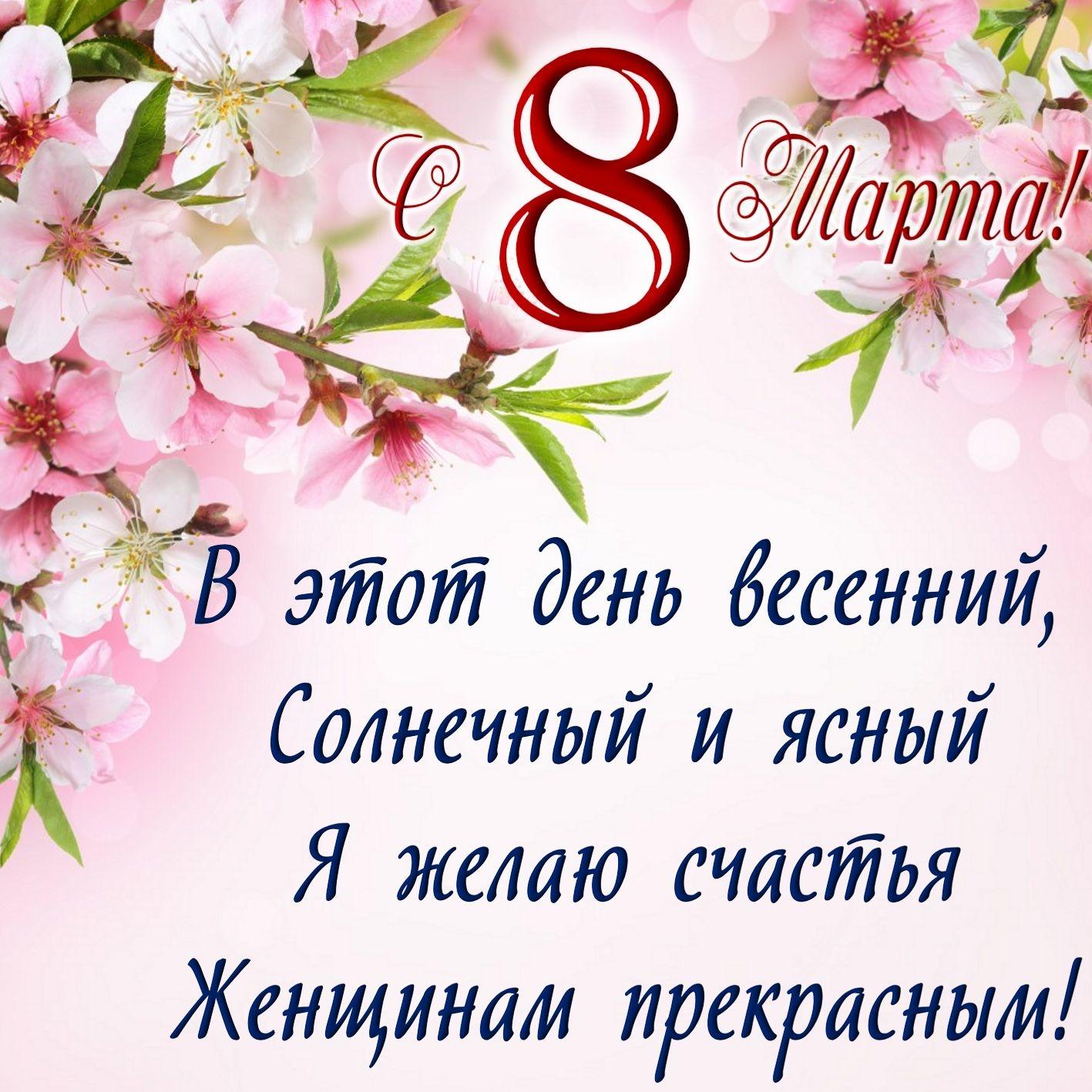 Очень поздравление на 8 марта