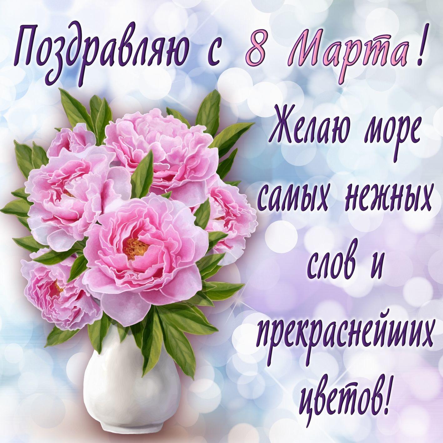 Поздравления с 8 марта хорошие короткие
