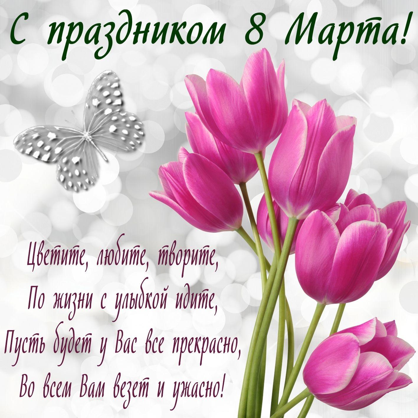 Поздравление софье на 8 марта