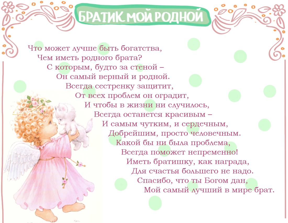 Поздравления сестре на день рождения от брата в стихах
