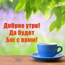 Православные пожелания с добрым утром (33 фото)