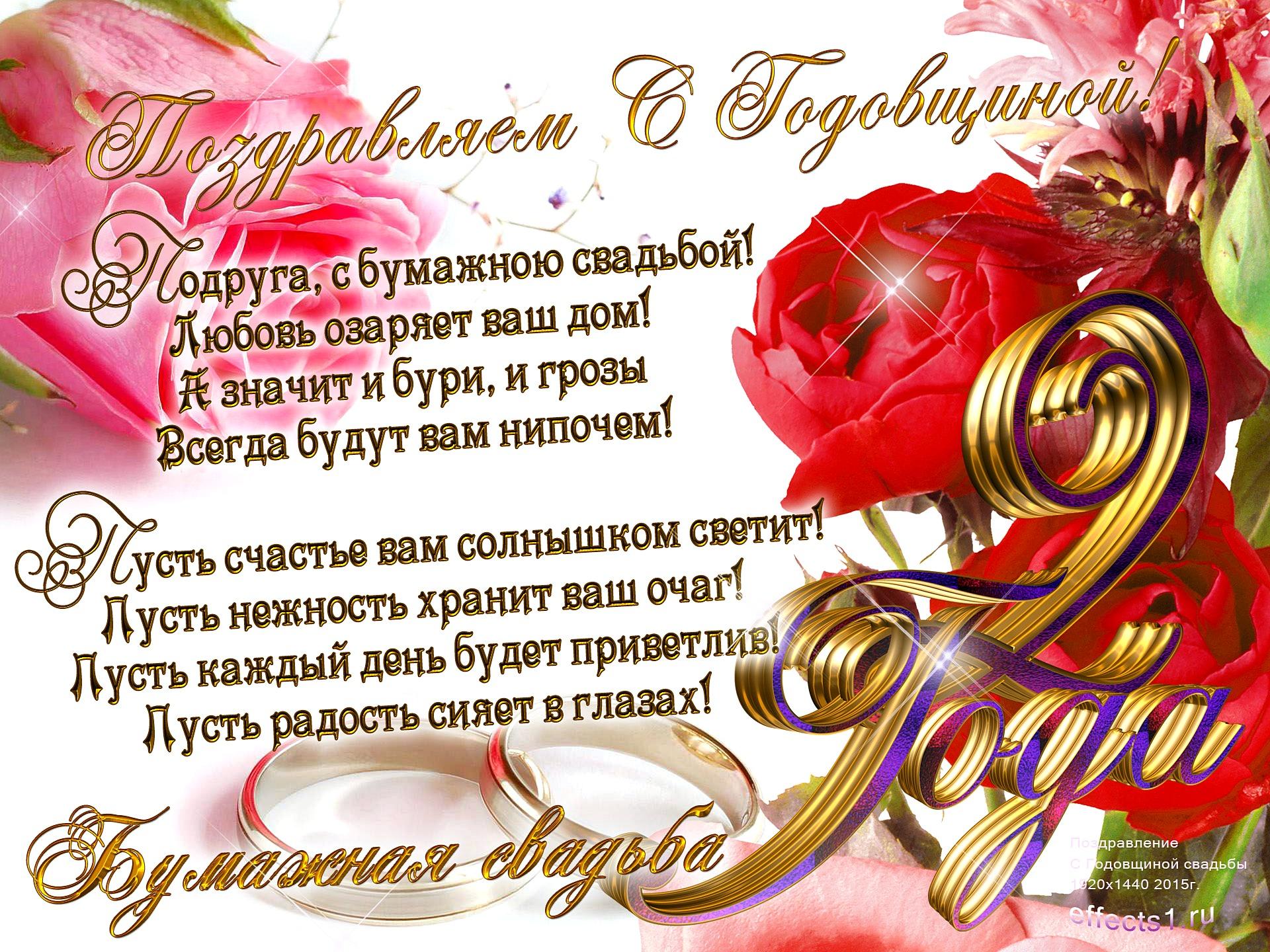 Поздравления с двухлетней годовщиной свадьбы