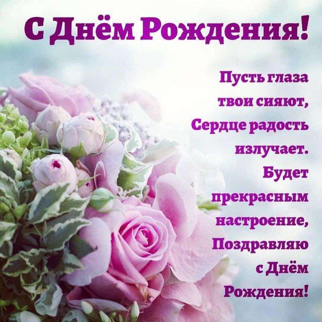 foto-otkritka-pozdravlenie-s-dnem-rozhdeniya-zhenshinu foto 15