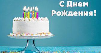 Пожелания другу на день рождения своими словами (34 фото)
