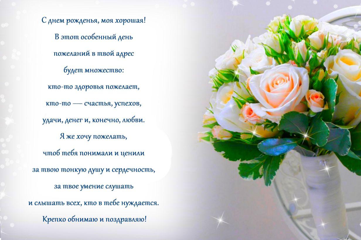 поздравления с днем рождения бывшего в прозе многих