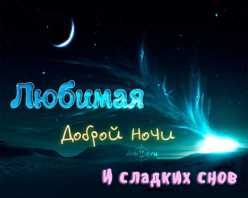 сладких снов на казахском картинки сделали
