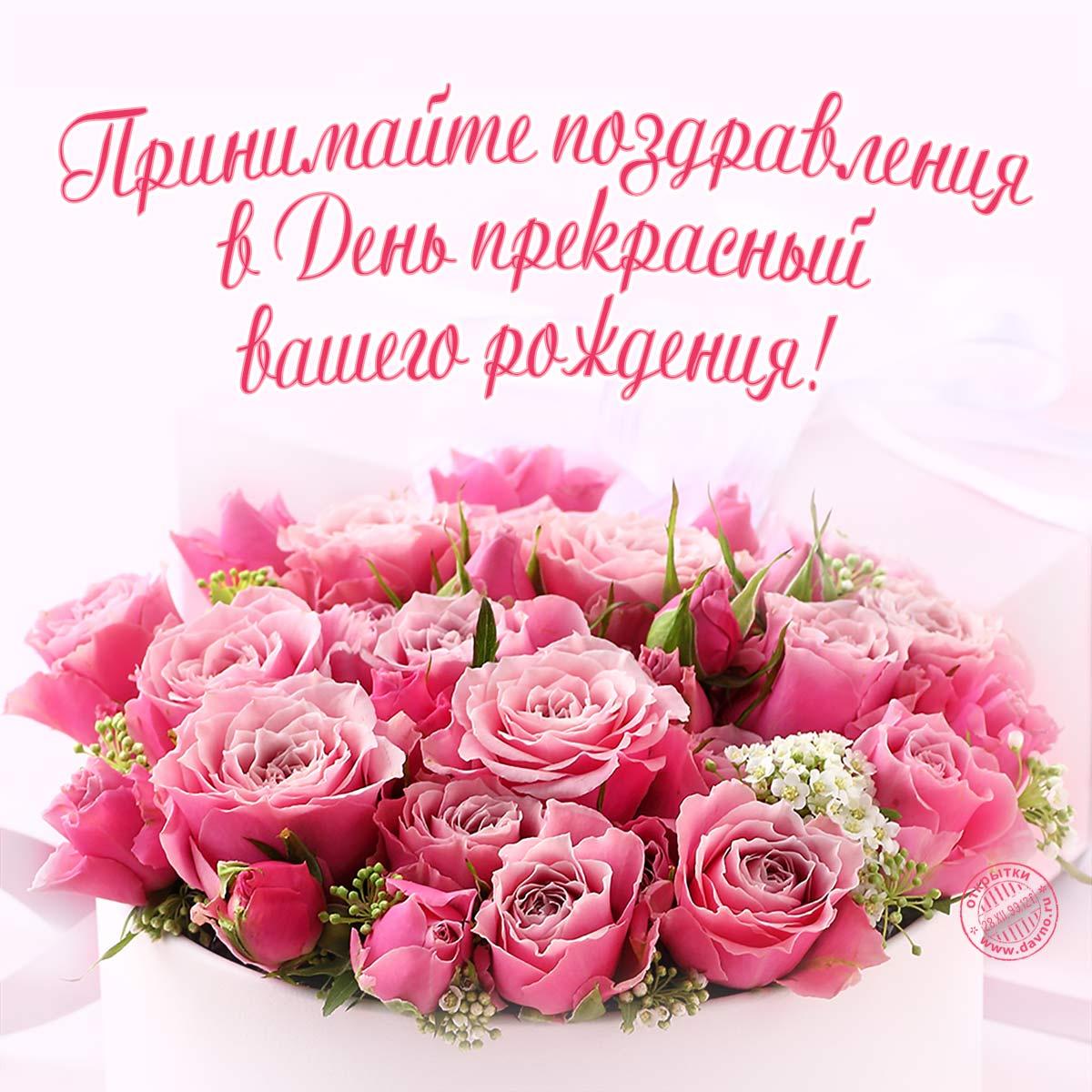 Поздравление для девушки в день рождения своими словами красивое