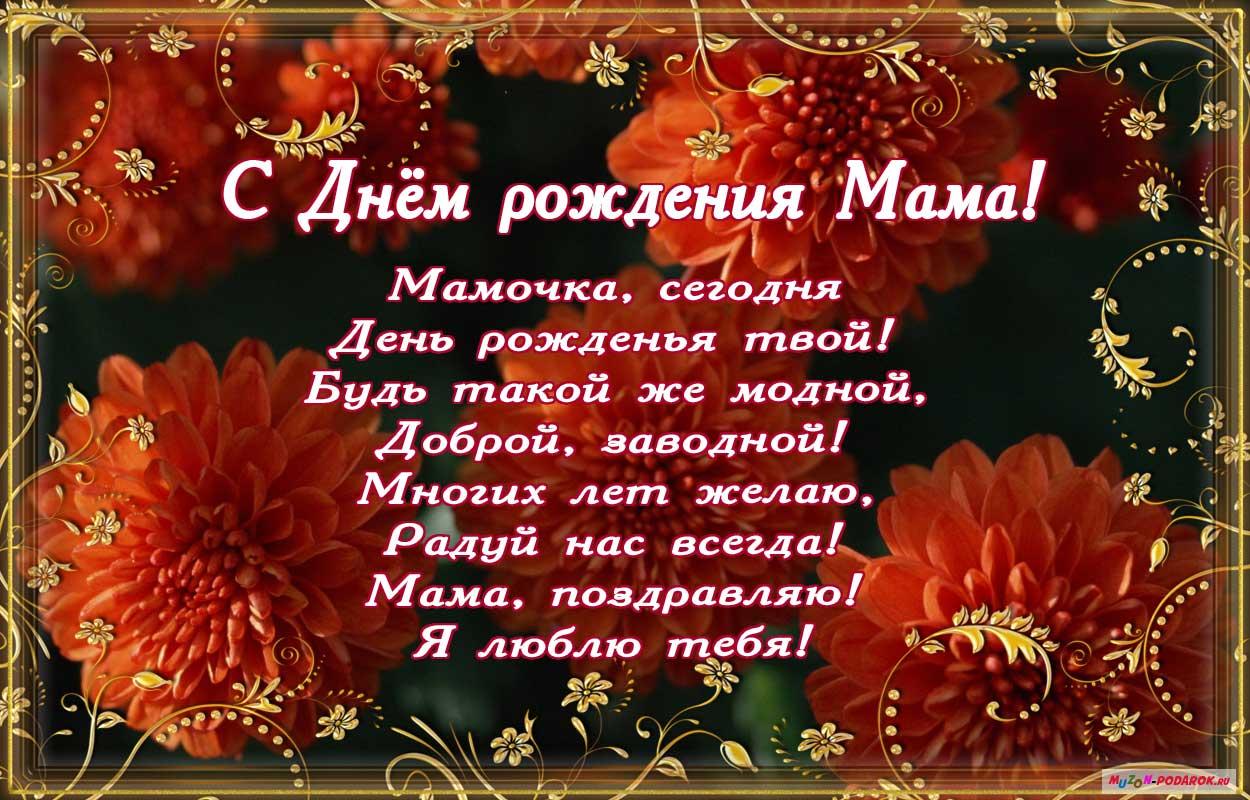 Поздравления с днем рождения маме от родных