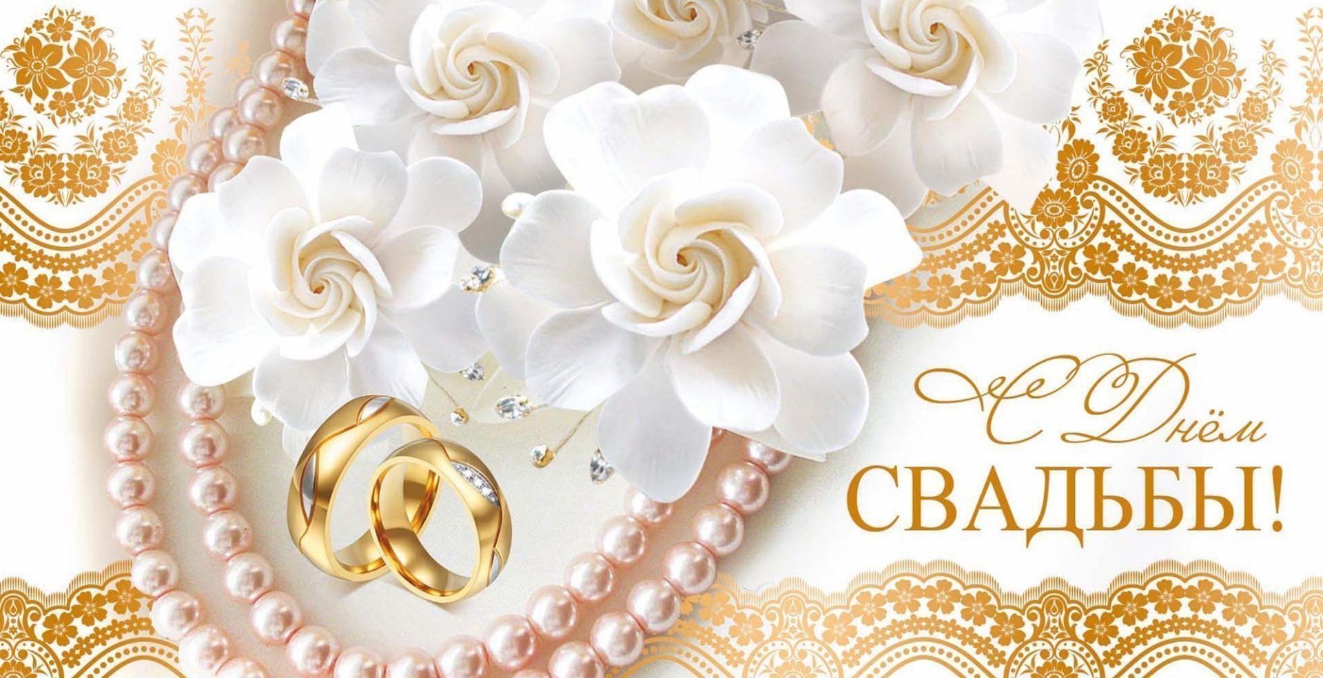 поздравление на свадьбу модное