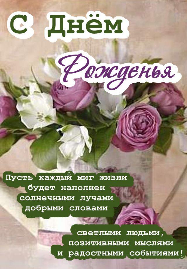 поздравления с днем рождения женщине аленке