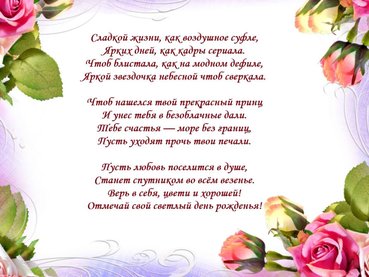 Поздравление с днем рождения женщине от сотрудников в стихах