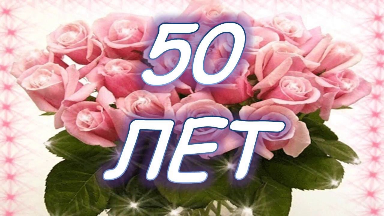 Поздравление на юбилей 50 лет женщине подруге-сестре