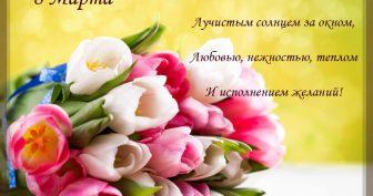 Короткие пожелания на 8 марта коллегам женщинам (30 фото)