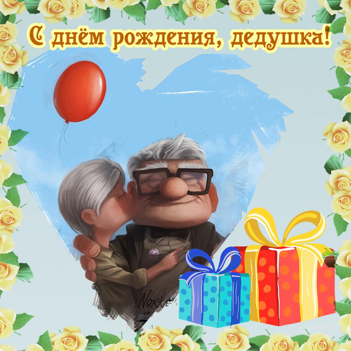 Поздравления с днем рождения с приколами деду узнала нем