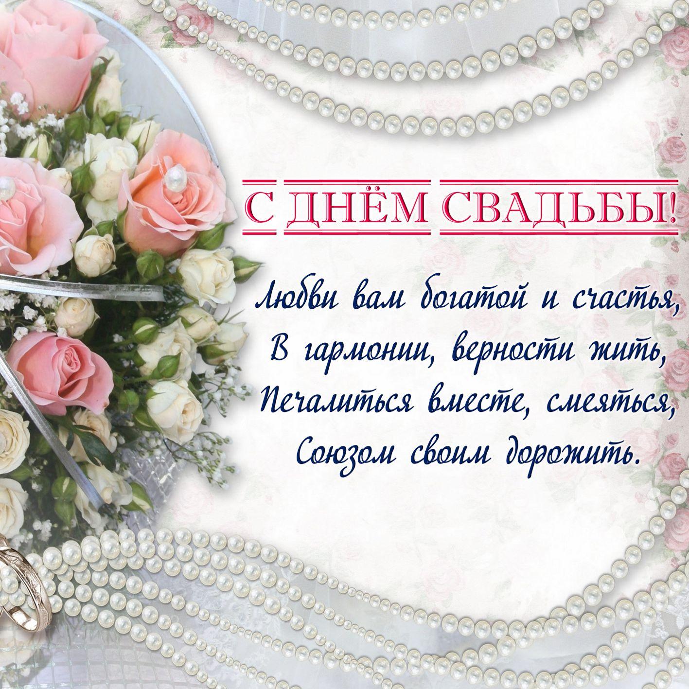 Поздравления к годовщине свадьбы смс короткие