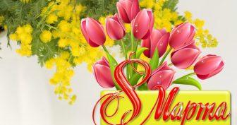 Короткие пожелания на 8 марта (29 фото)