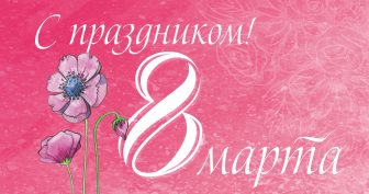 Пожелания на 8 марта учительнице своими словами (30 фото)