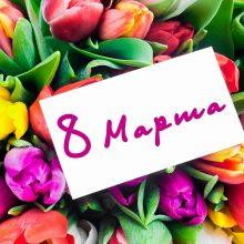 Пожелания с наступающим 8 марта (29 фото)