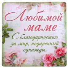 Пожелания маме (24 фото)