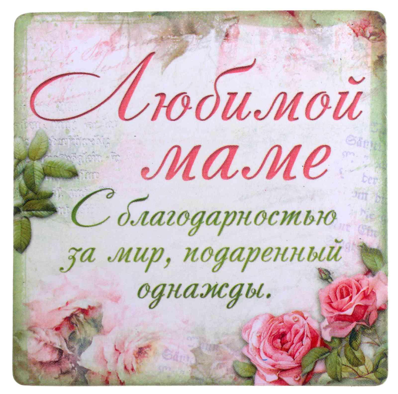 Любимой маме в картинках
