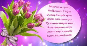 Пожелания на 8 марта тете (26 фото)