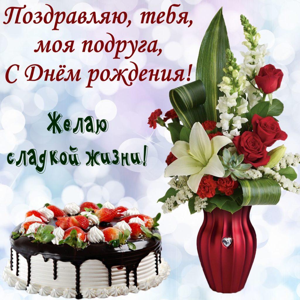 Красивые картинки с днем рождения любимой подруге