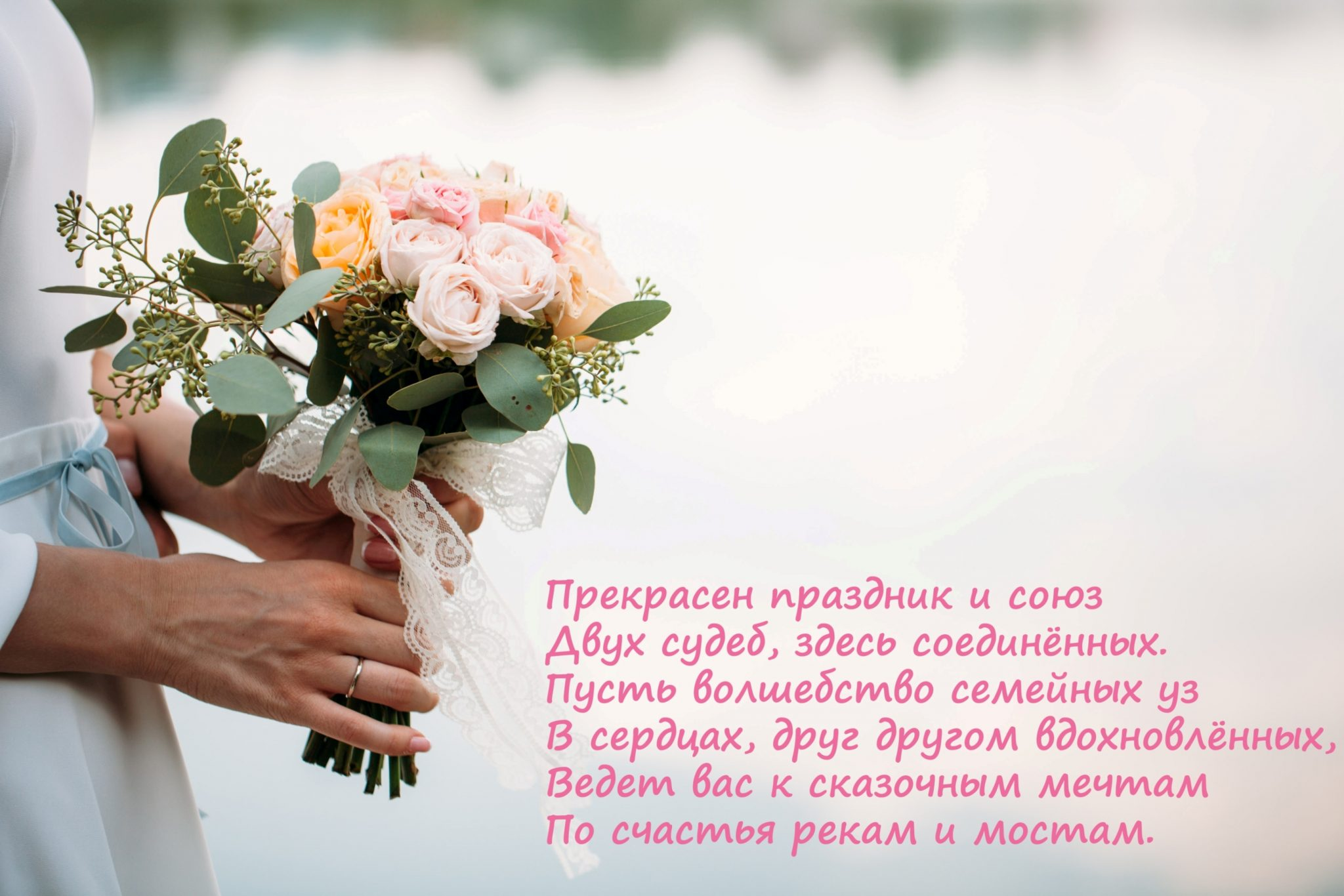 Пожелания невесте в день свадьбы с утра