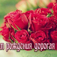 Пожелания на день рождения маме от дочери (35 фото)