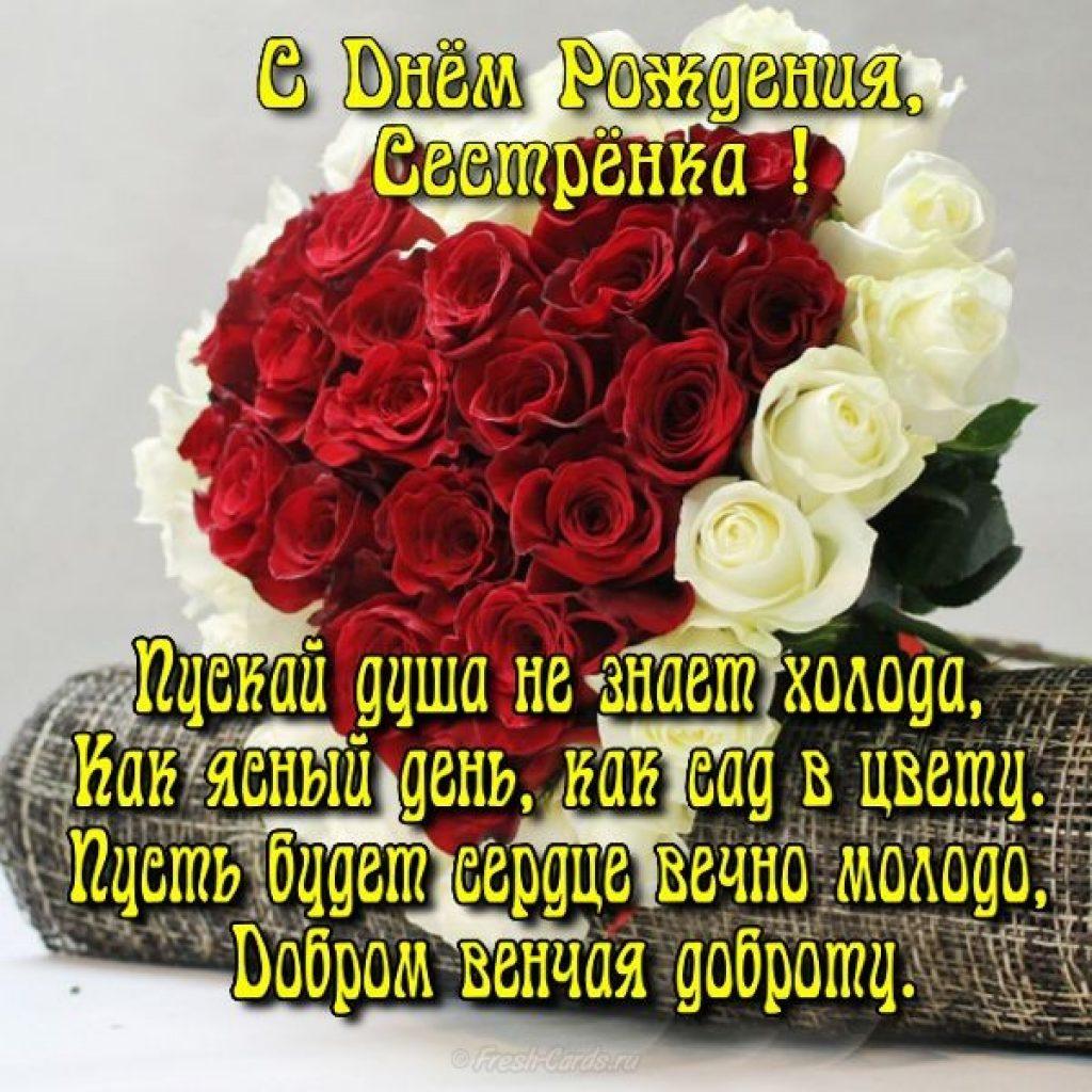 Rojdeniya sestra dnem s Красивые поздравления