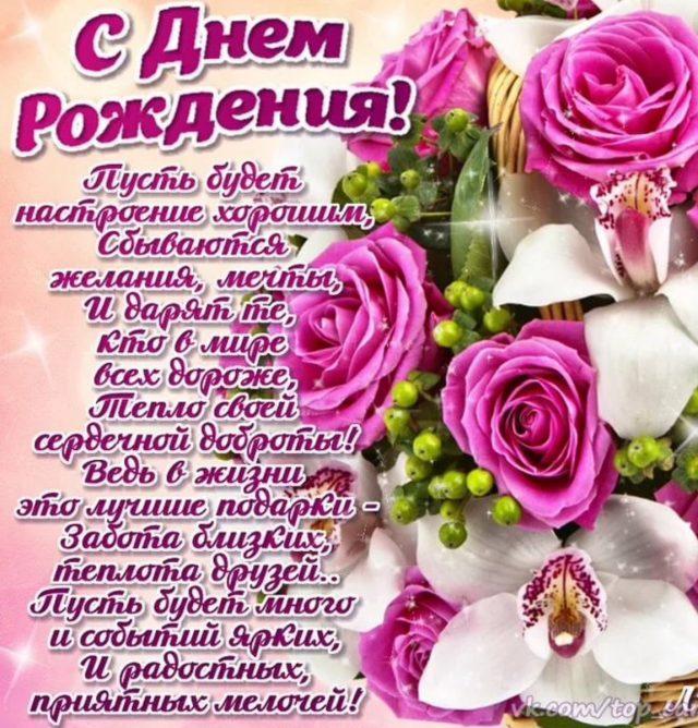 pozdravleniya-s-dnem-rozhdeniya-zhenshine-natashe-otkritki foto 14