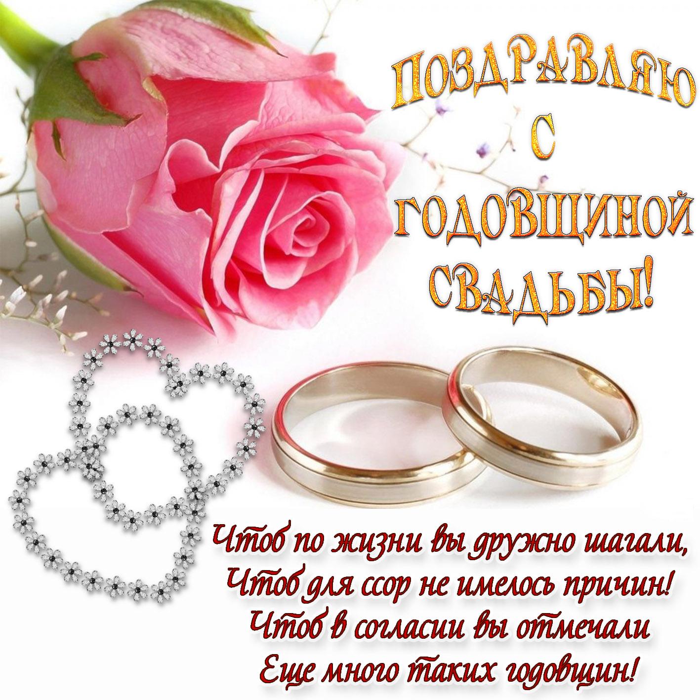 Поздравления с годовщиной 32 года совместной жизни
