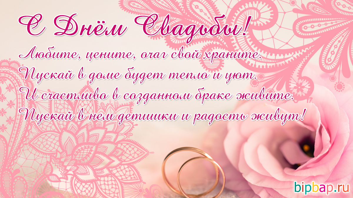 Христианское свадебное поздравления