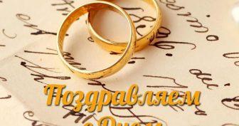 Пожелания на свадьбу своими словами (29 фото)