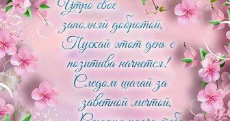 Пожелания доброго дня в стихах (38 фото)