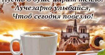 Пожелания с добрым утром и удачного дня (34 фото)