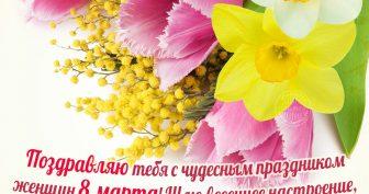 Пожелания на 8 марта бабушке от внучки (28 фото)