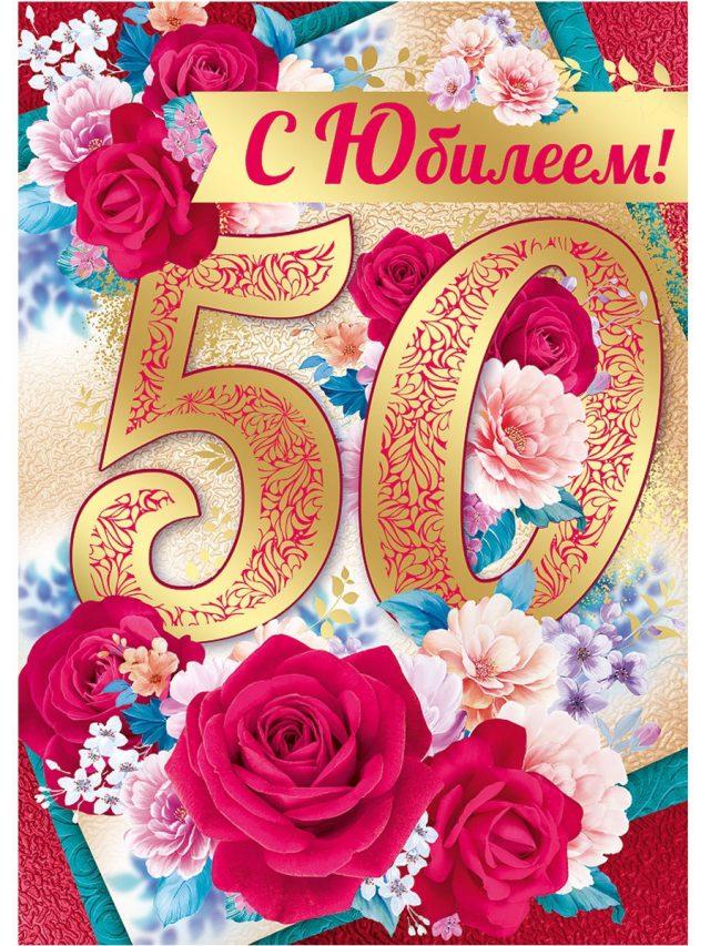 Поздравления с юбилеем на 50 лет кумертау