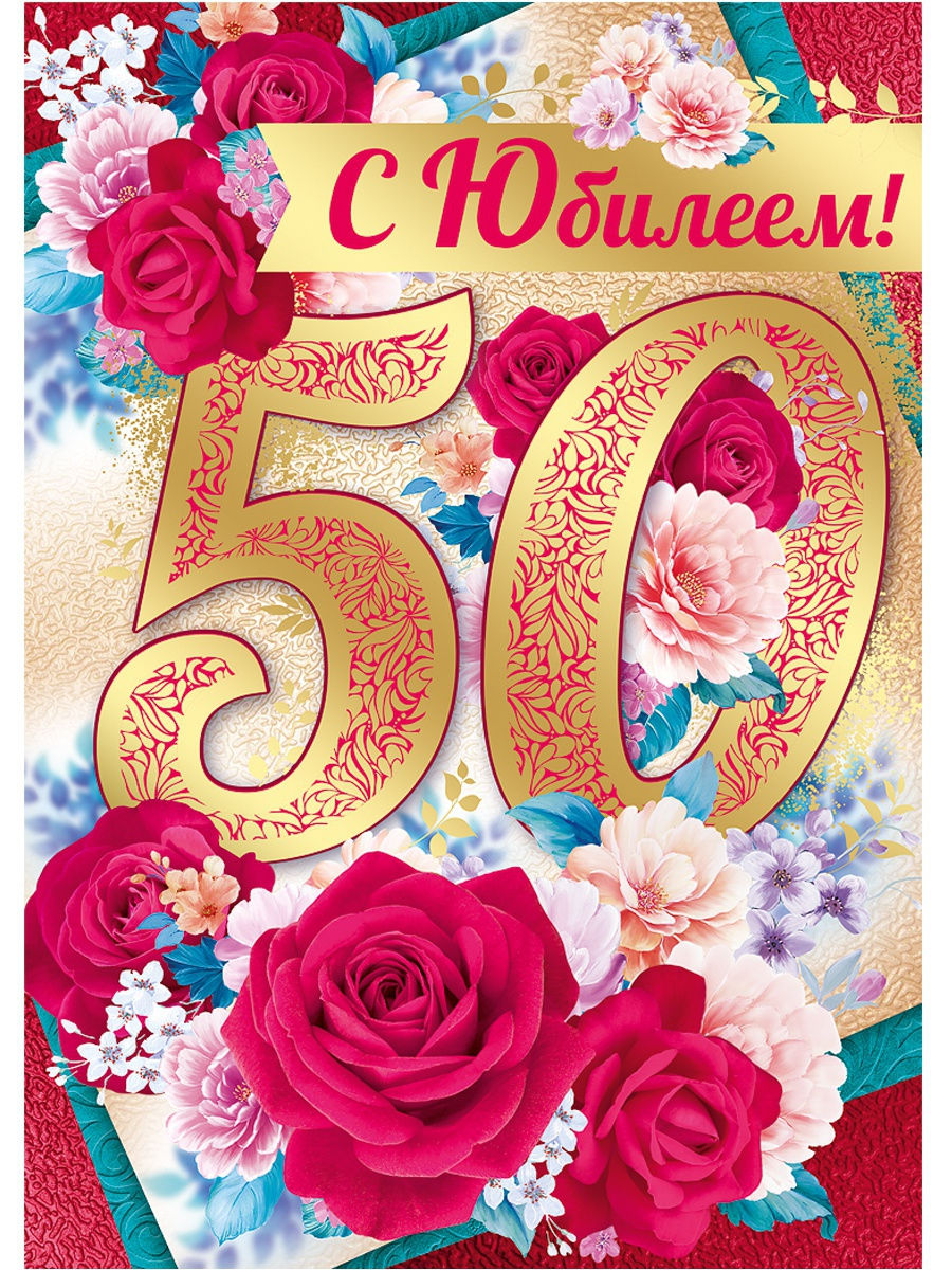 Юбиляру 50 поздравление