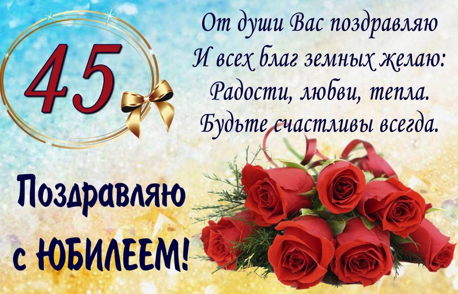 том, поздравления к 45 летию с частушками народ